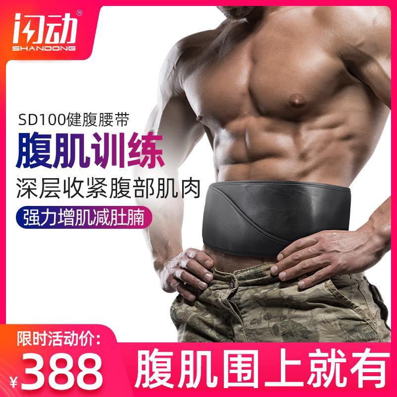 闪动健身器材家用懒人收腹机瘦肚子神器腹部训练腹肌贴减肚腩腰带