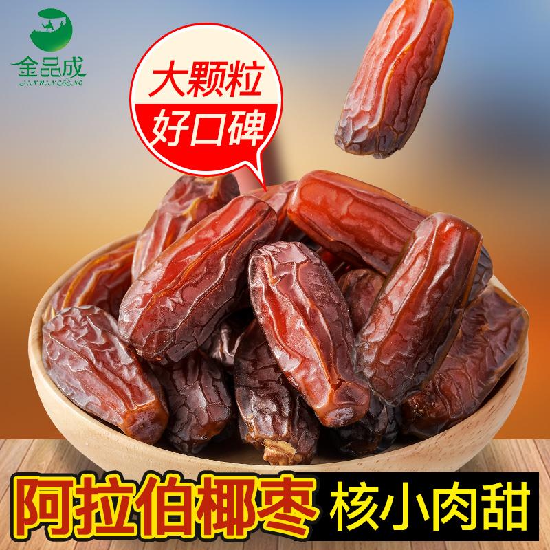 椰枣迪拜阿联酋特免级沙特500g天伊拉克然洗新疆特产黄金黑椰枣干