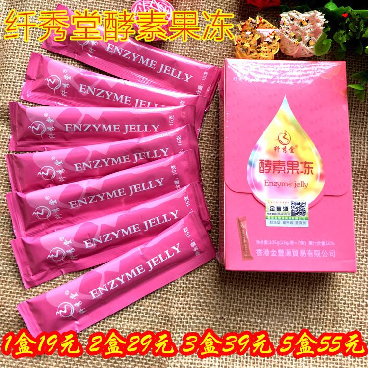 三代纤秀堂蓝莓味酵素果冻布丁复合水果酵素台湾酵素梅酵素青梅