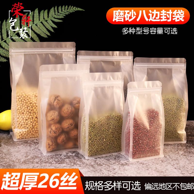 加厚透明磨砂八边封自立自封袋高档食品包装袋海鲜干货狗粮立体袋