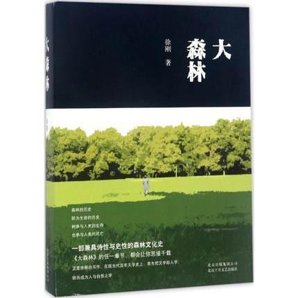 大森林 徐刚  新华书店正版图书籍  大森林/徐刚作品