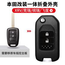 新款本田飞度钥匙锋范XRV缤hi11哥瑞竞he折叠钥匙壳改装