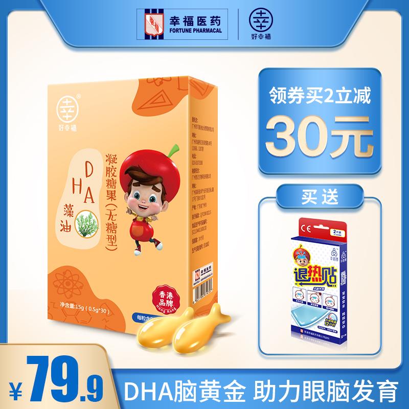 香港fortune幸福dha海藻油孕妇哺乳期儿童营养凝胶糖果软胶囊