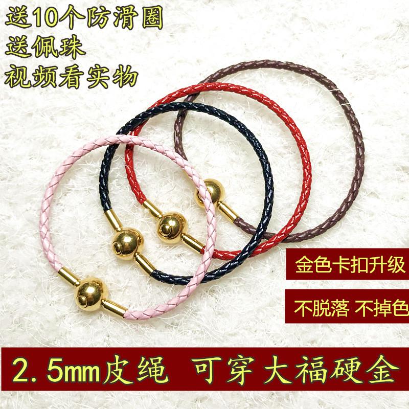 2.5MM细牛皮编织手绳适用于周大福小孔3D硬金转运珠DIY皮绳手链女