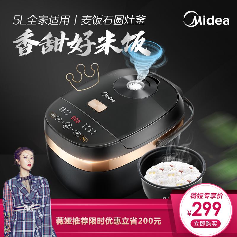 美的电饭煲5L大容量正品家用全自动多功能麦饭石内胆煮粥智能饭锅