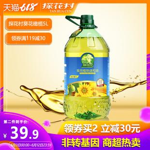 【探花村旗舰】葵花橄榄 橄榄油葵籽油 植物调和油食用油植物油5L
