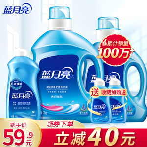 Blue Moon Household Laundry Liquid Fragrance Lasting Laundry Care Flagship Official Website Promotion Package FCL Batch Genuine
