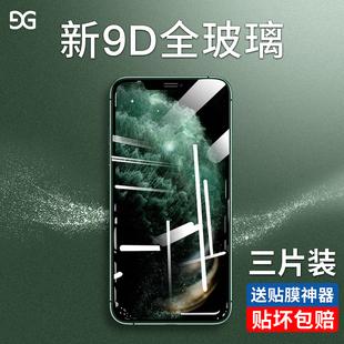苹果x钢化iphone xs 7plus防窥膜