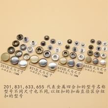 40粒高档金or3铜送安装ds服纽扣棉袄扣子铁钮扣