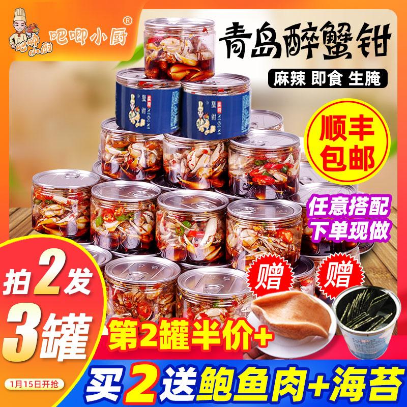 青岛麻辣醉蟹钳捞汁小海鲜熟食即食罐装香辣蟹脚蟹腿生腌螃蟹罐头