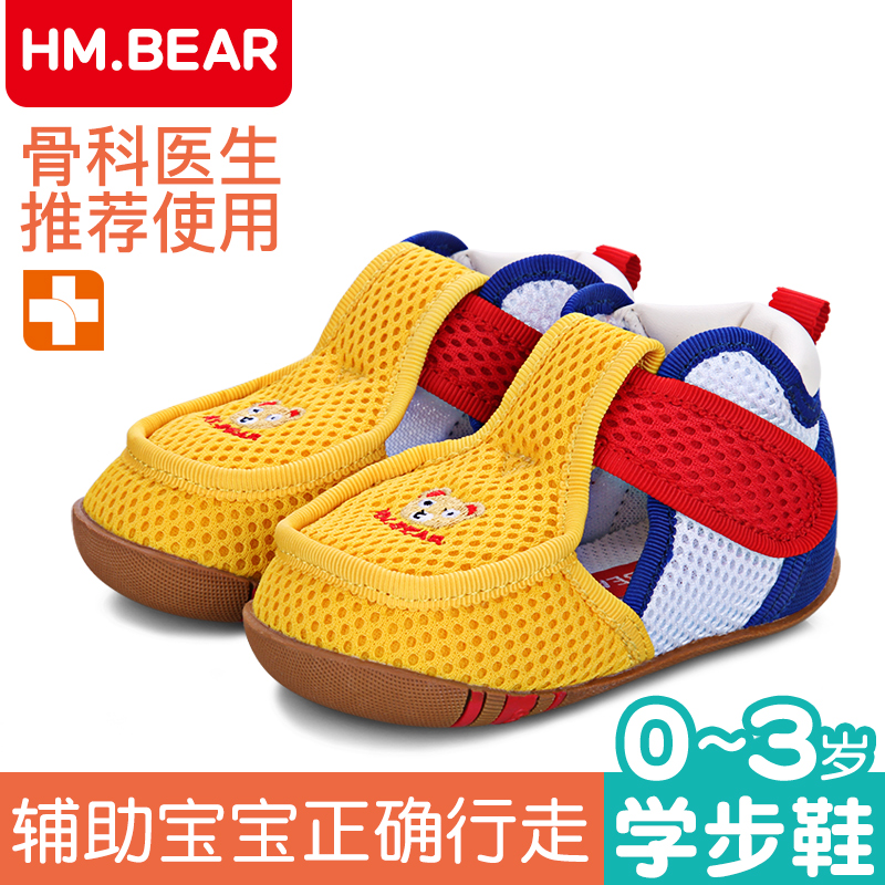 红帽小熊秋季女宝宝学步鞋防滑软底单鞋1-2岁3网面男婴儿包头凉鞋