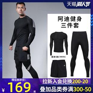 阿迪达斯健身训练三件套装男子跑步篮球透气速干高弹力打底紧身衣图片