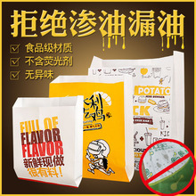 Fried chicken bag food oil proof paper bag one time fried chicken chips chicken ribs chicken wings chicken legs chicken rice flower bag customization