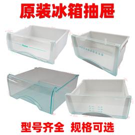 适用于海尔冰箱冷冻抽屉配件通用塑料藏蔬菜盒万能bcd186/215原装