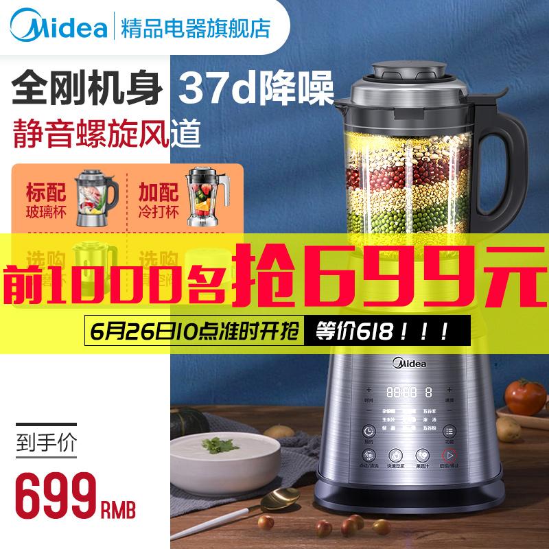 美的新款破壁机家用加热全自动真空豆浆机料理机多功能官方旗舰店