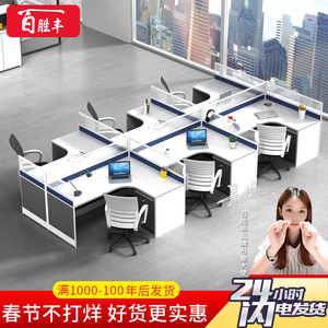 Office furniture staff table combination 4/6 people desk four people screen work place card seat partition staff tables and chairs