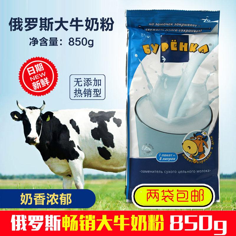 点击查看商品:俄罗斯进口大牛蓝袋大奶牛低脂低糖青少年成人奶粉850g二袋包邮