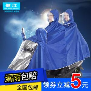 Double waterproof electric car raincoat female battery car adult double riding motorcycle single poncho to increase thickening male