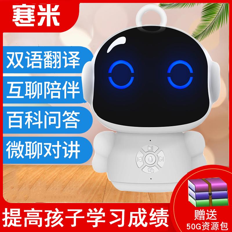 机器人玩具智能对话小胖儿童早教学习机陪伴教育男女孩高科技家庭
