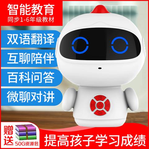 儿童机器人玩具智能对话早教机wifi语音高科技陪伴遥控家庭教育多功能益智学习机故事机男孩女孩
