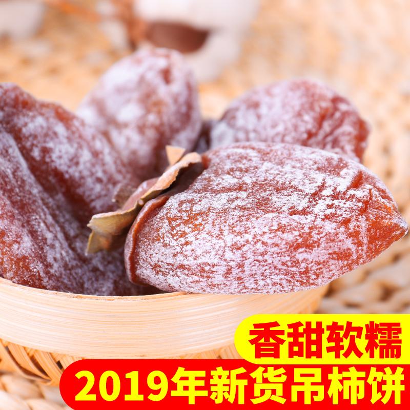 吊柿饼农家自制新鲜霜降柿子饼非特级陕西富平特产新货柿饼