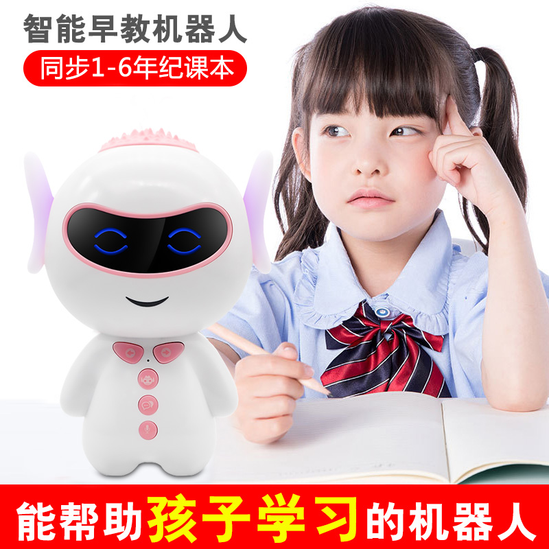 檬檬虎智能机器人玩具语音对话高科技儿童早教机家教学习教育家庭