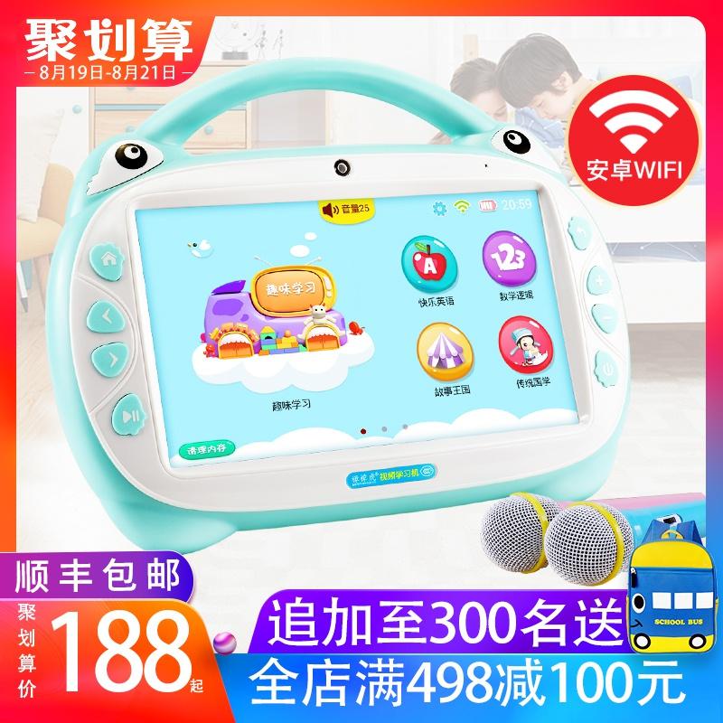 儿童早教机wifi护眼小电视智能宝宝学习机幼儿平板电脑0-3-6周岁