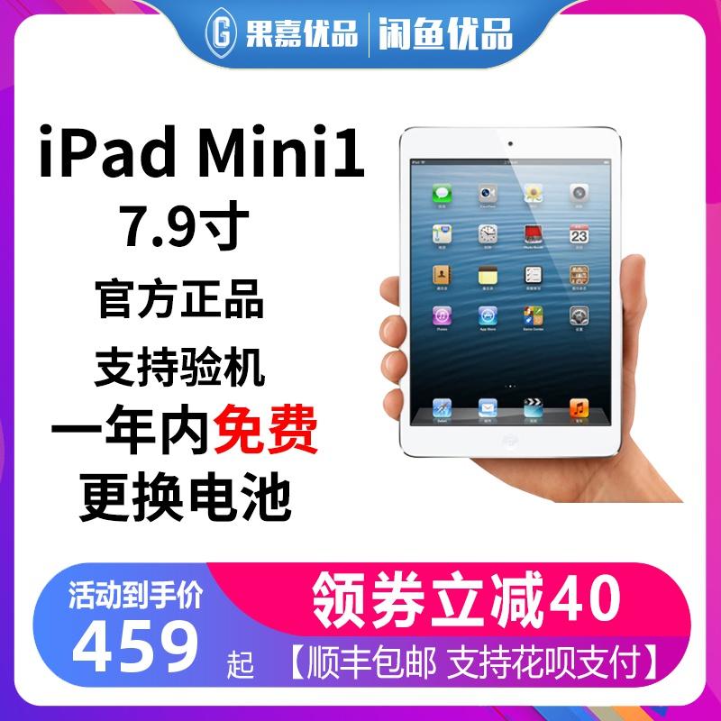 闲鱼优品 Apple苹果 二手平板 7.9英寸ipad mini1 国行 激活平板
