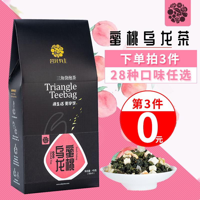 蜜桃乌龙茶 花果茶买2送1白桃乌龙茶15包组合冷泡茶乌龙水果茶包优惠券