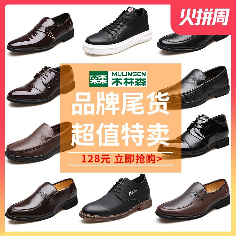 木林森男鞋清仓处理商务正装男士皮鞋真皮韩版潮流英伦内增高鞋子