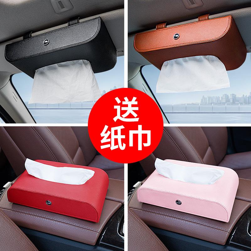 车载挂式纸巾盒车用遮阳板纸巾筒创意实用天窗汽车抽纸盒车内用品