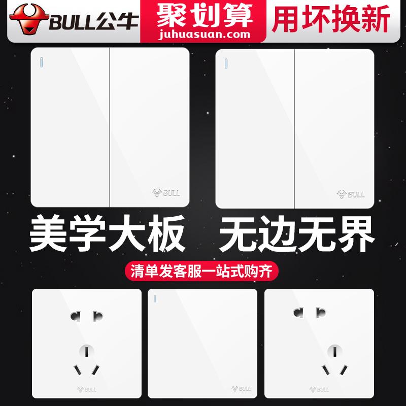 公牛开关插座大面板开关二开单控电灯开关家用86墙壁开关面板插座