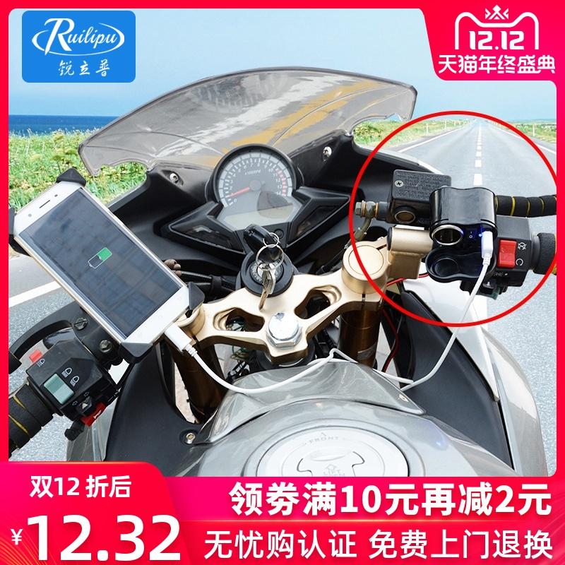 锐立普电动摩托车手机导航支架防震防水可充电自行车手机固定架