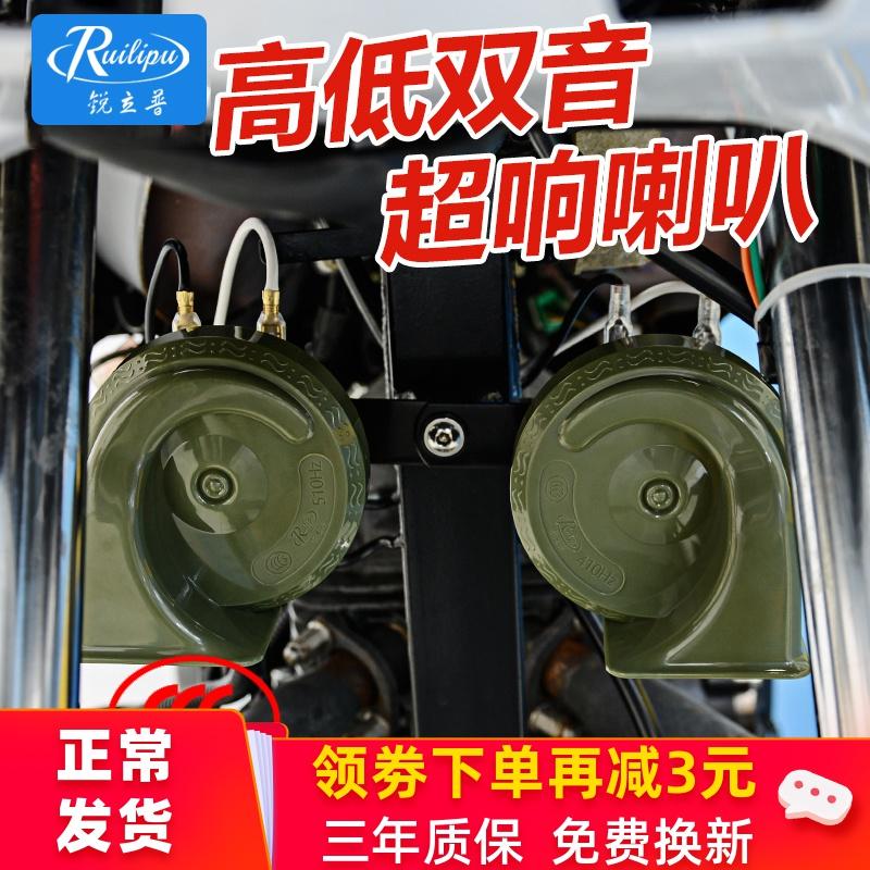 锐立普 汽车喇叭蜗牛超响音12v通用电动摩托车鸣笛喇叭改装防水