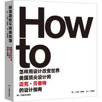 怎样用设计改变世界 美国顶尖设计师迈克·贝鲁特的设计指南 (美)迈克·贝鲁特(Michae Bieru) 著 周安迪 译 设计艺术