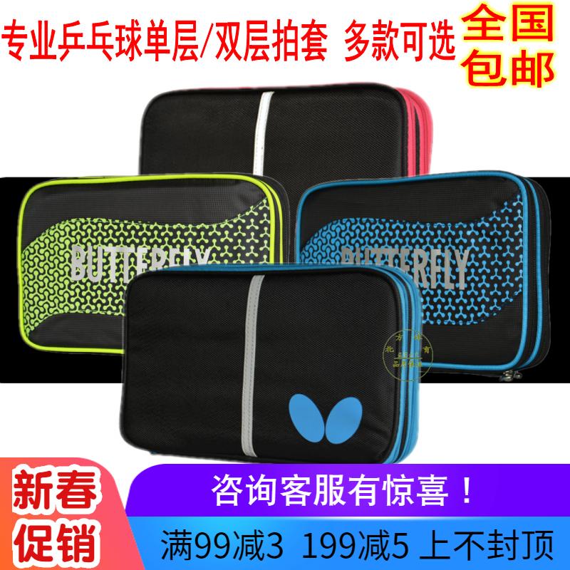 特价包邮乒乓球包拍套乒乓球运动包拍包乒乓球拍套拍包单层双层包