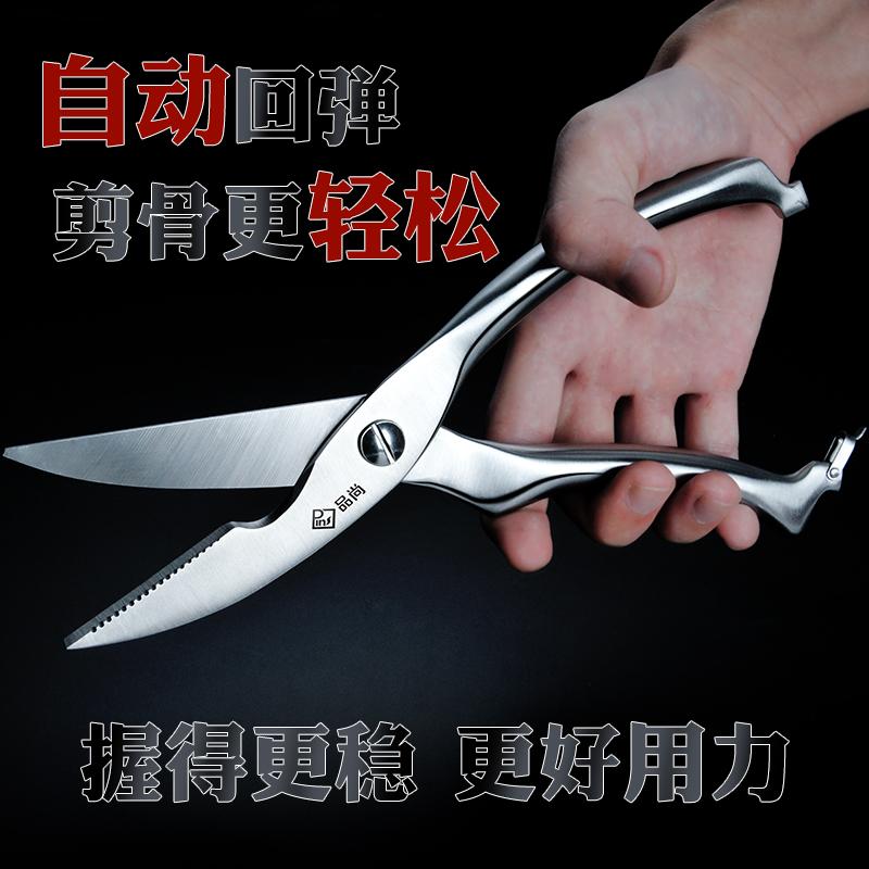 德国不锈钢厨房剪刀鱼骨剪强力自动回弹鸡骨剪多功能家用厨房工具