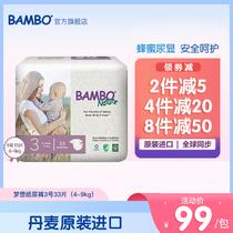BAMBO班博丹麦进口梦想系列婴儿纸尿裤宝宝尿裤3号33片尿不湿03