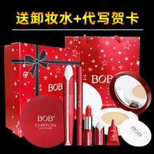 Bob beauty make-up set box gift box beginner's Cosmetic Set authentic full set combination student light makeup official
