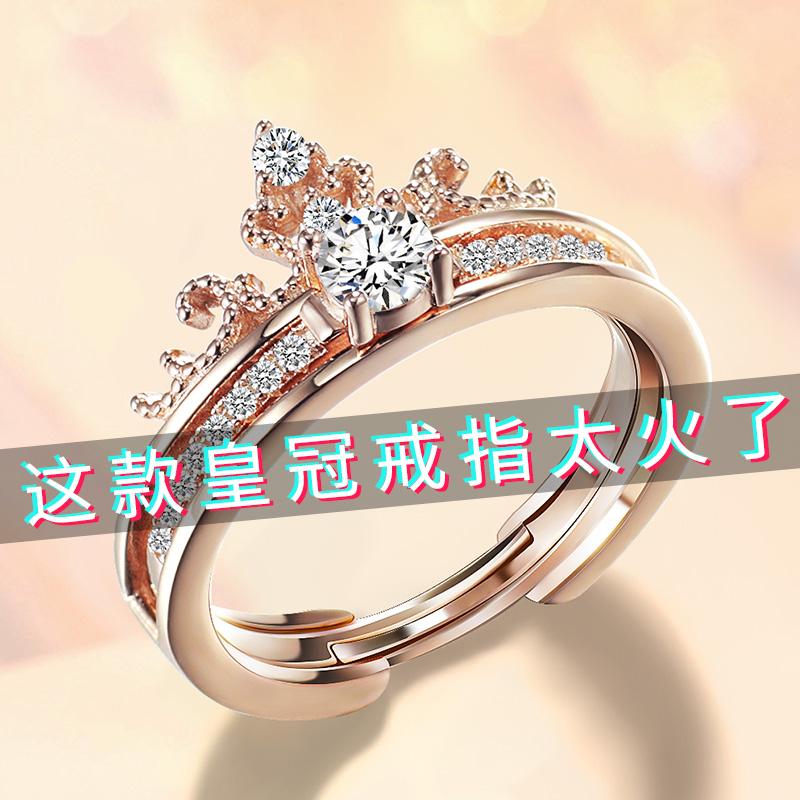 戒指女ins网红同款纯银皇冠520情人节礼物送女友情侣投影食指对戒