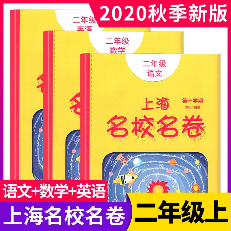 新版 上海名校名卷语文+数学+英语N版 二年级第一学期/2年级上册 与上海教材配套 单元测试卷期中期末测试卷 华东师范大学出版社