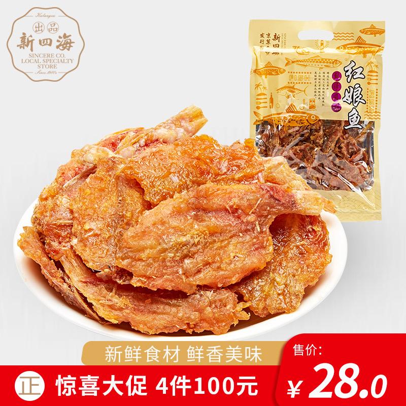 鼓浪屿新四海京菓红娘鱼150g厦门特产休闲海鲜零食品烤小鱼干货
