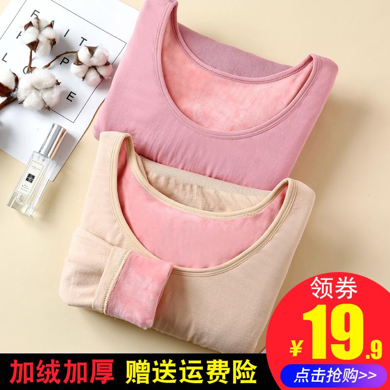 <b>保暖内衣女加厚加绒单件长袖紧身美体棉保暖衣</b>