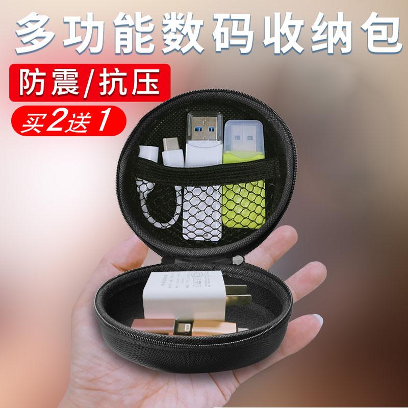 耳机收纳包充电器数据线收纳盒零钱包U盘防震迷你便携移动硬盘包