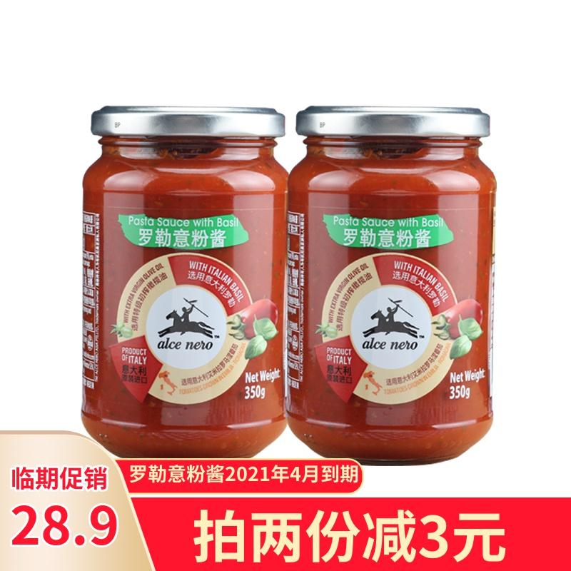 意大利进口番茄酱有机尼奥罗勒意粉酱披萨酱意大利面酱即食350g*2