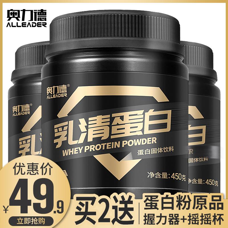 点击查看商品:【买2送3】奥力德乳清蛋白质粉健身男女增肌粉瘦人增肥增重健肌粉