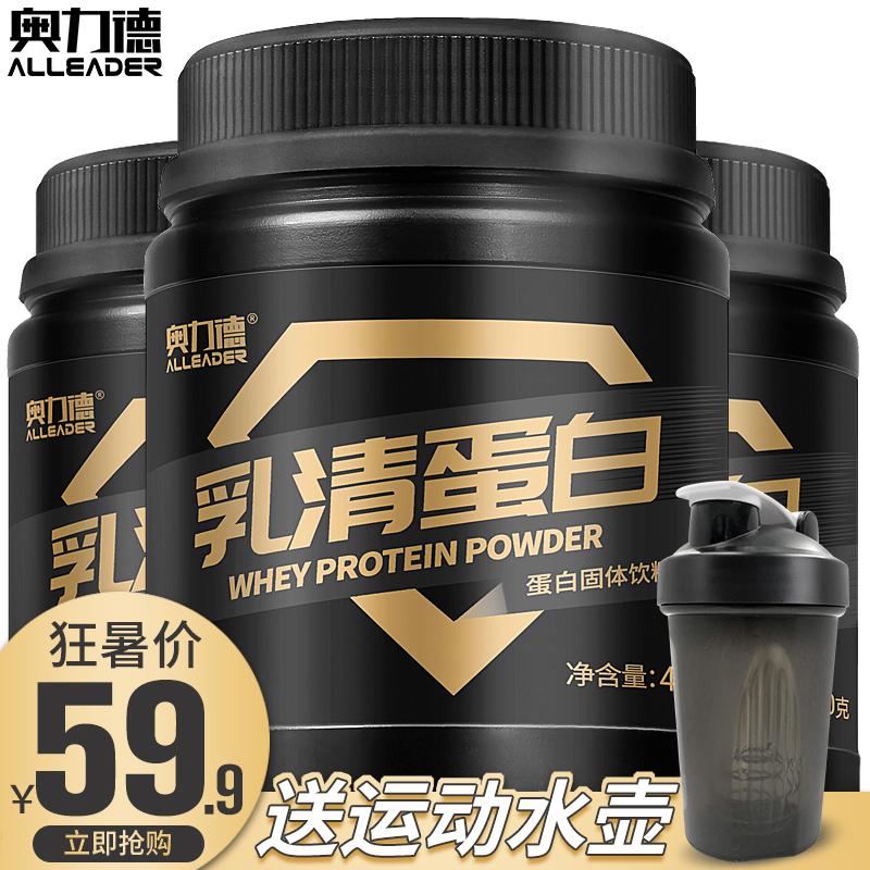 奥力德乳清蛋白粉健身增肌粉运动成人瘦人增肥增重健肌肉蛋白质粉