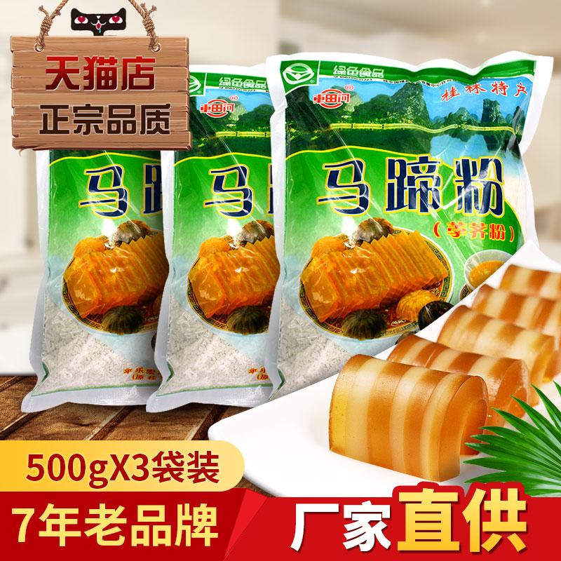 车田河纯正马蹄粉500g*3袋 荸荠粉烘焙马蹄糕粉冲饮原料桂林特产