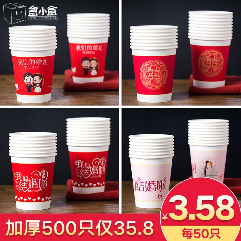 结婚纸杯一次性喜杯子加厚婚庆婚宴婚礼红纸杯水杯家用1000只定制