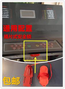 通用配置鑫锐志SIRIS 启迈斯跑步机 插片式安安全锁钥匙启动锁